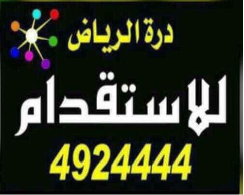 JADDARAH, workforce services company