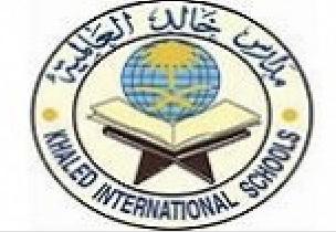 مدارس خالد العالمية