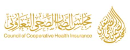 مجلس الضمان الصحي التعاوني الأمانة العامة