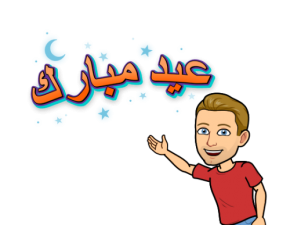 Celebrate Eid Al Adha with Exclusive Snapchat Stickers