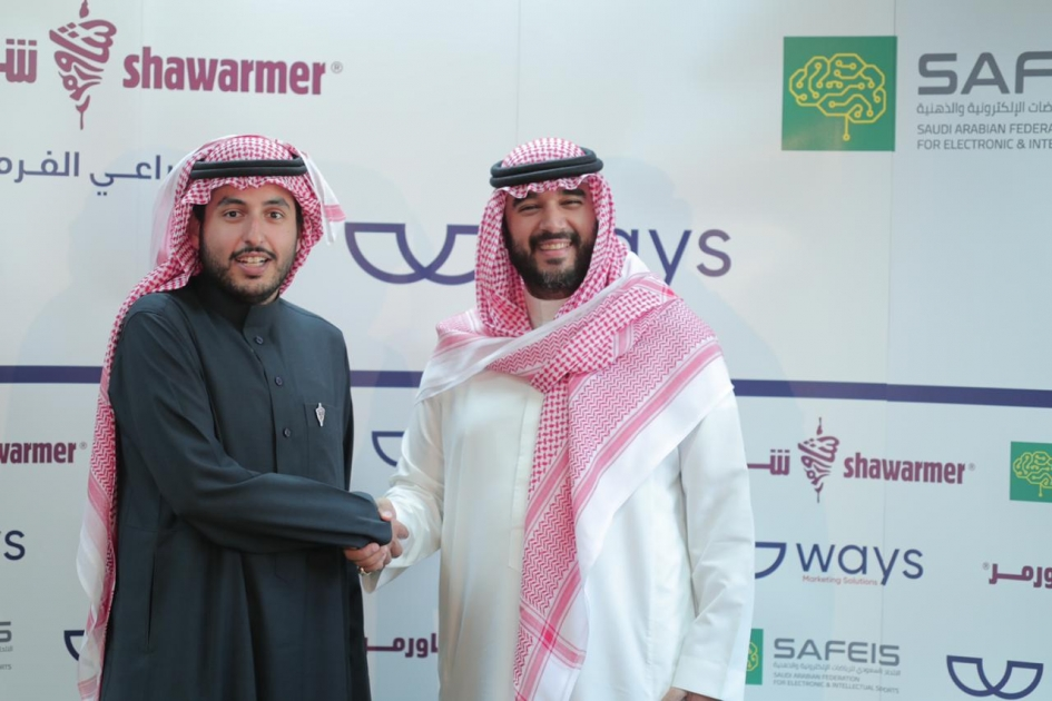 الاتحاد السعودي للرياضات الذهنية والإلكترونية