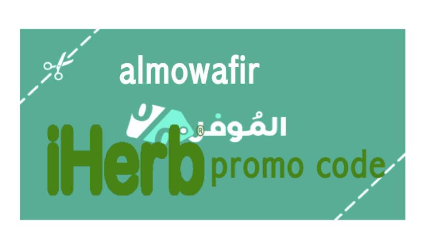 عربي iherb