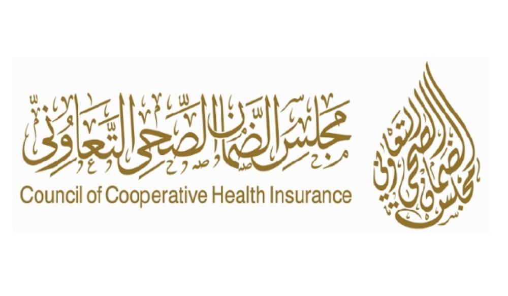 مجلس الضمان الصحي ي طلق المرحلة الأولى من مشروع جمع بيانات قطاع التأمين الصحي